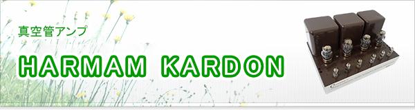 HARMAM KARDON買取