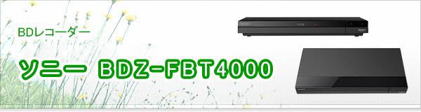 ソニー BDZ-FBT4000買取