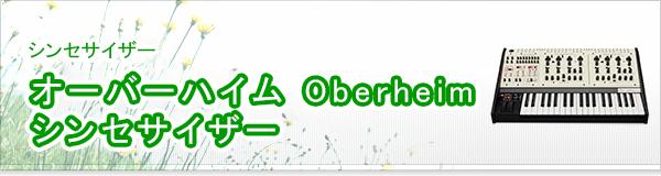 オーバーハイム Oberheim シンセサイザー買取