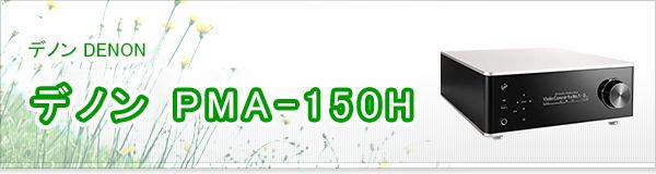 デノン PMA-150H買取