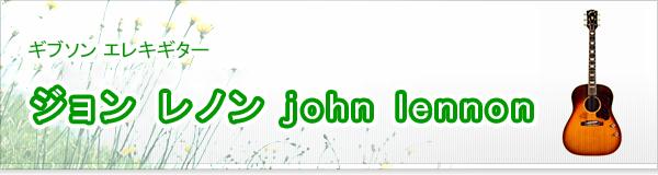 ジョン レノン john lennon買取