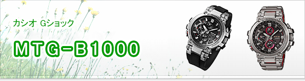 MTG-B1000買取
