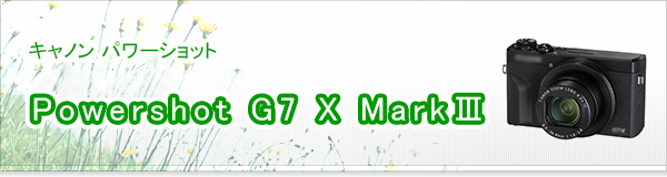 Powershot G7 X MarkⅢ買取