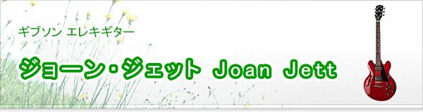 ジョーン・ジェット Joan Jett買取