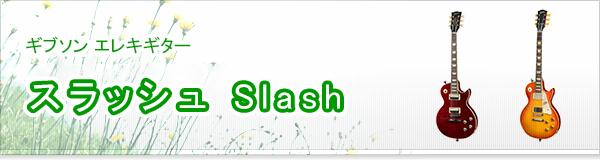 スラッシュ Slash買取
