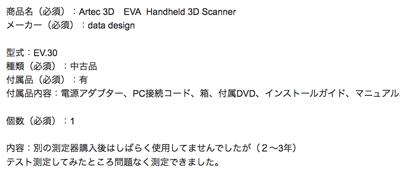 3Dスキャナーの査定依頼の実績