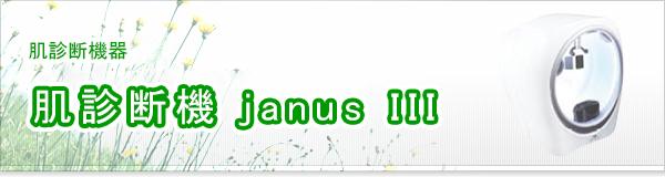 肌診断機 janus III買取