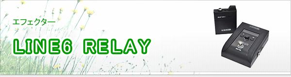 LINE6 RELAY買取