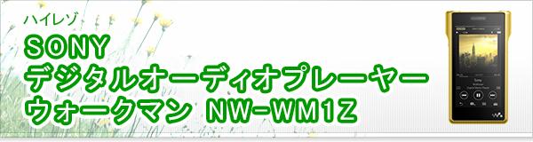 SONY デジタルオーディオプレーヤー ウォークマン NW-WM1Z買取