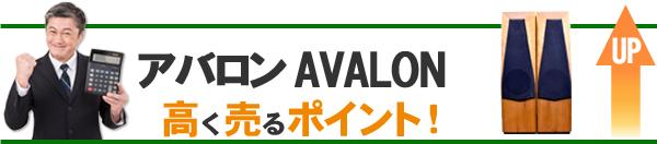 アバロン AVALONの 高価買取のポイント