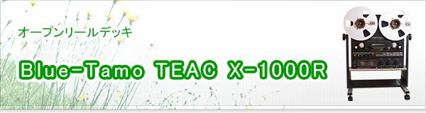 Blue-Tamo TEAC X-1000R買取