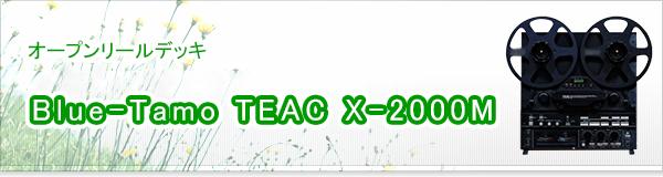 Blue-Tamo TEAC X-2000M買取