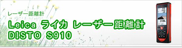 Leica ライカ レーザー距離計 DISTO S910買取