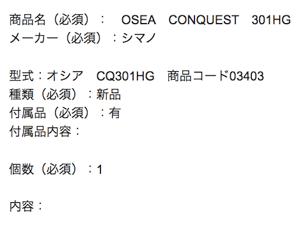 オシア コンクエストの査定依頼の実績