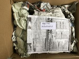 アライヘルメット 梱包 上部 新聞紙詰める
