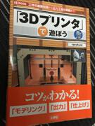 3Dプリンター 本2