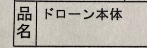 ドローン 梱包 伝票記入例