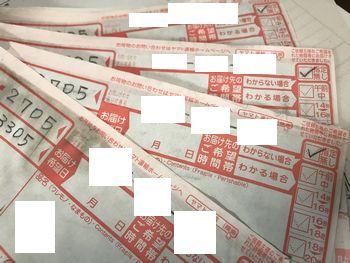 運送会社伝票 複数個