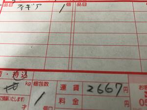 リトルジャマーを買取した際の送り状記入例