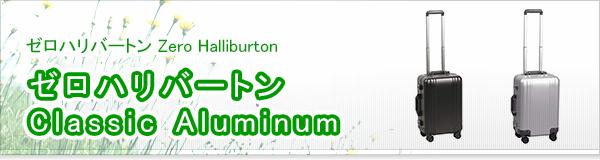 ゼロハリバートン Classic Aluminum買取