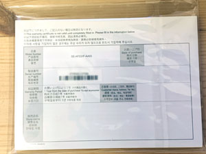 シックスパッド SIXPAD メーカー保証書