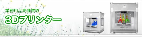 3Dプリンター買取
