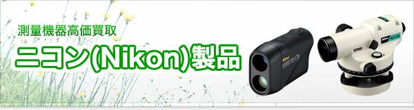ニコン(Nikon) 買取