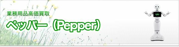 ペッパー(Pepper)買取
