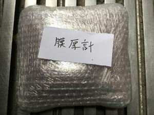 膜厚計 梱包