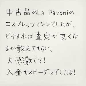 La Pavoni ラ・パヴォーニ買取 お礼