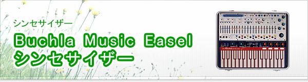 Buchla Music Easel シンセサイザー買取