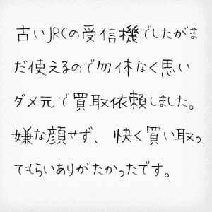 JRC(日本無線)受信機買取 お礼