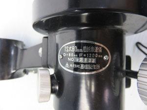 タカハシ TS式80mm 屈折赤道儀 型式