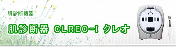 肌診断器 CLREO-I クレオ買取