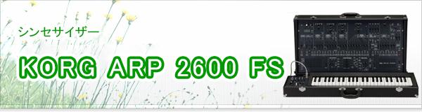 KORG ARP 2600 FS買取