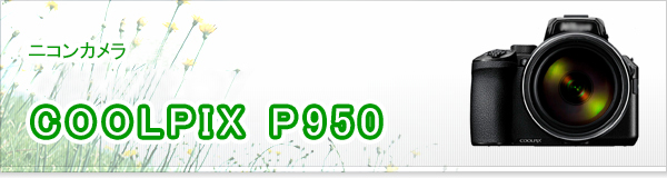 COOLPIX P950買取