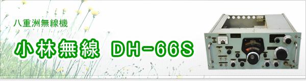 小林無線 DH-66S買取