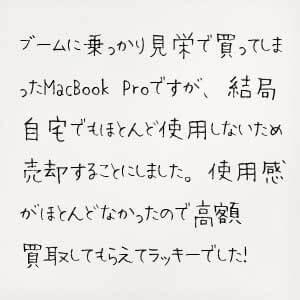MacBook Pro買取 お礼