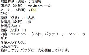 DJI 入力フォーム