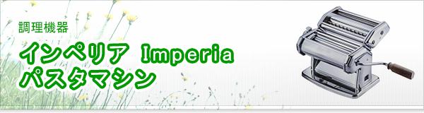 インペリア Imperia パスタマシン買取