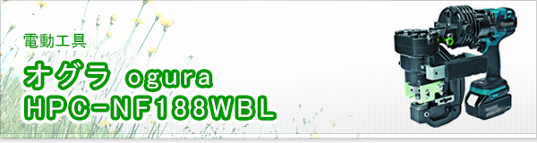 オグラ ogura HPC-NF188WBL買取