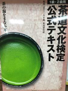 茶道具 読書2