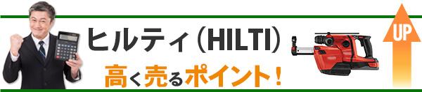 ヒルティ(HILTI) 高価買取のポイント