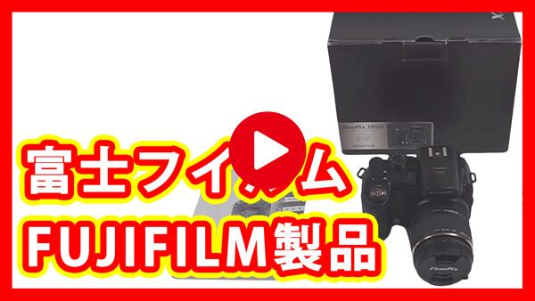 フジフイルム Fujifilm