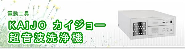 KAIJO カイジョー 超音波洗浄機買取