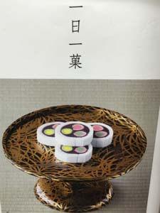茶道具 読書3