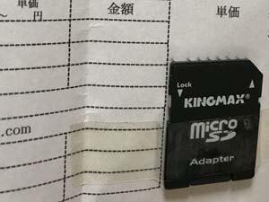 ドローン査定 SDカード