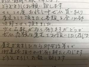 お手紙 査定