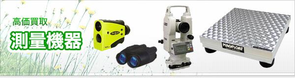 測量機器・建設工事用品