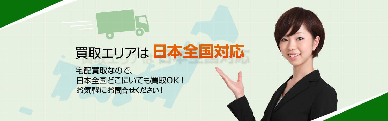 買取エリアは日本全国対応